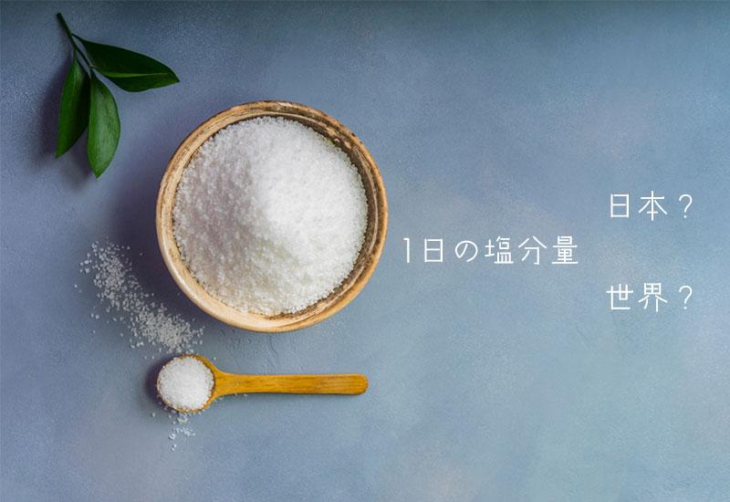 1日の塩分摂取量の基準
