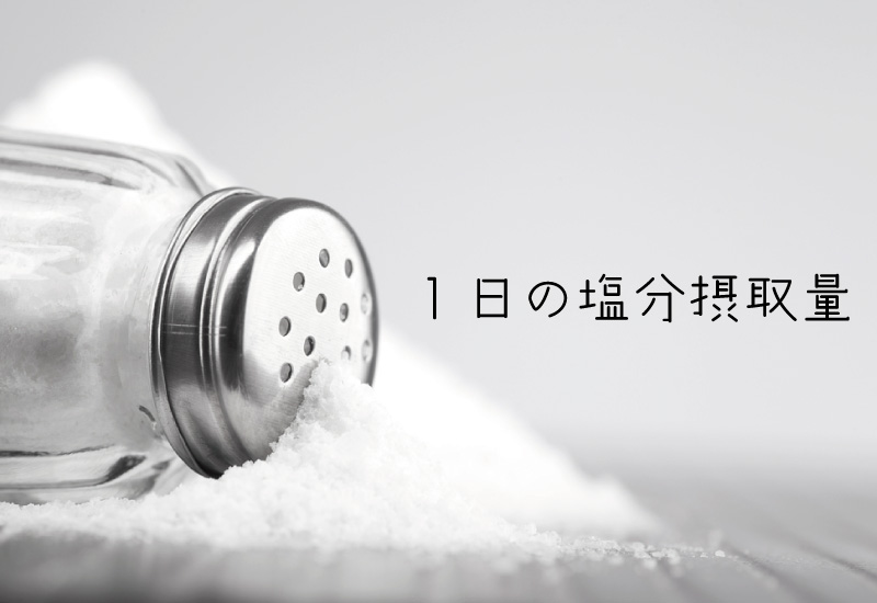 1日の塩分摂取量