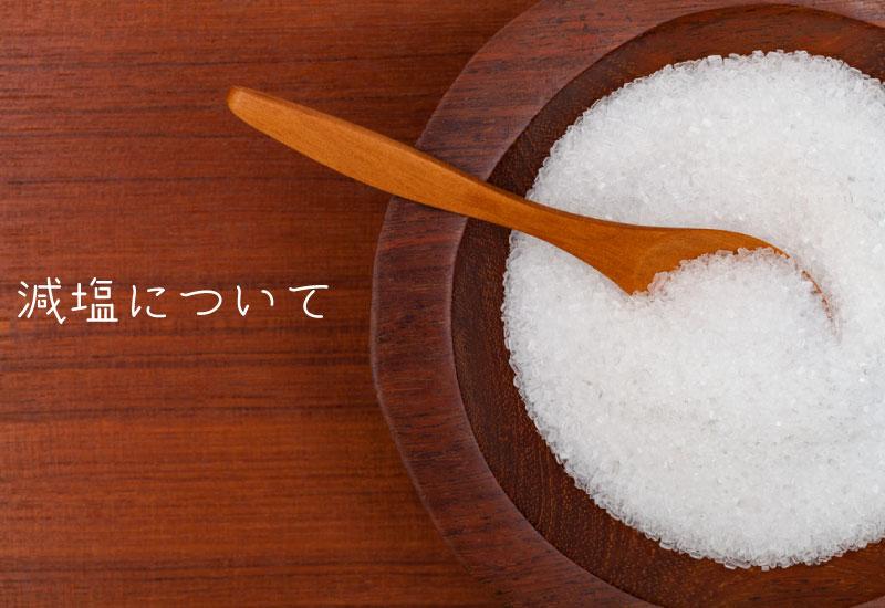 減塩について