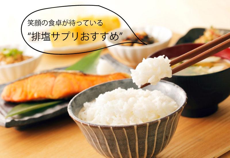 排塩サプリ,減塩サプリ