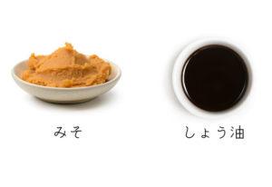 醤油,味噌