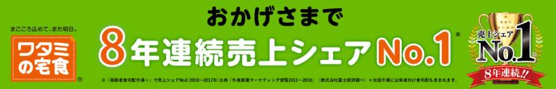 8年連続売上シェアNo.1