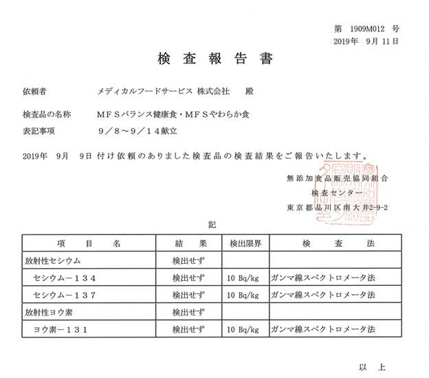 放射線検査報告書